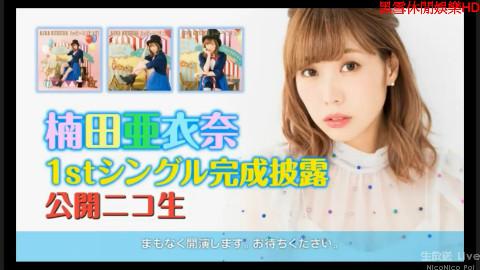 4.24生肉 楠田亜衣奈1stシングル『ハッピーシンキング!』完成披露公開ニコ生