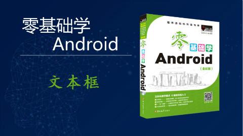 【零基础学Android】文本框