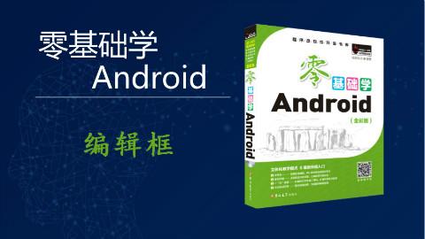 【零基础学Android】编辑框