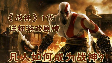 战神是如何诞生的?一口气看完《战神》1代游戏详细剧情