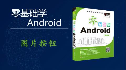 【零基础学Android】图片按钮