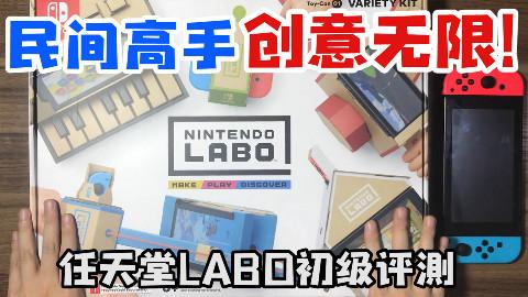 史上最有创意的硬盒游戏 任天堂LABO五合一评测【NS玩什么】