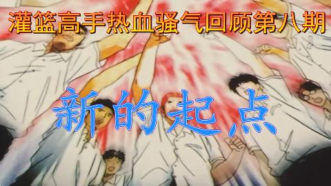 【麦子】童年经典《灌篮高手》热血骚气回顾第八期:新的起点(完)