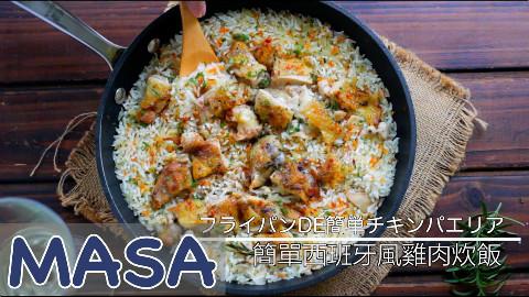 西班牙风鸡肉炊饭【MASAの料理ABC】