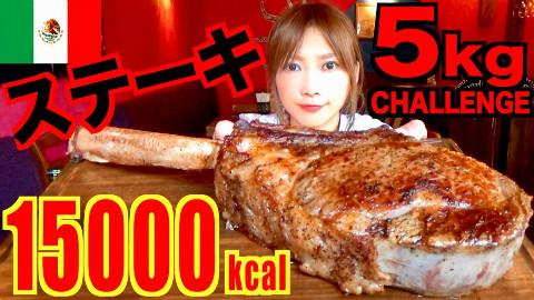 【大胃王木下】墨西哥产战斧牛排5个!5KG~~【中字】