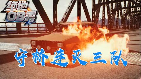 【绝地OB秀】07:拉风龙决赛圈偷袭吃鸡,replays守桥连灭三队