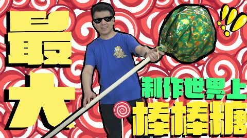 【世界上最大的棒棒糖来了!】刷新记录!这个棒棒糖用了舰长20斤糖和10种水果,足够你吃一年!