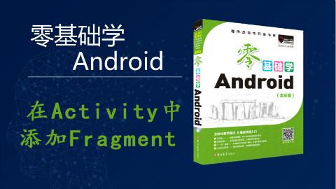 【零基础学Android】在Activity中添加Fragment