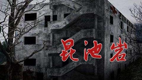 【电影解说】《昆池岩》:这部被称为韩国近十年最吓人的恐怖电影,有多恐怖?