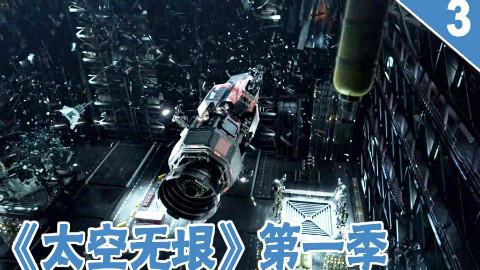【长工】地球联合舰队 太空屠杀无辜平民《太空无垠》第一季 第4、5集