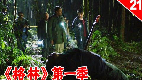 【长工】几个小青年夜探森林 遭到不明怪物袭击《格林》第一季 第21集