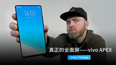 真正的全面屏手机在这里——vivo APEX