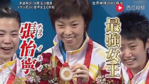 自从福原爱被张怡宁打哭,日本队碰到大魔王,媒体就变成了这种风格