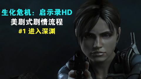 【1080P】《生化危机:启示录HD》美剧式剧情流程#1 进入深渊