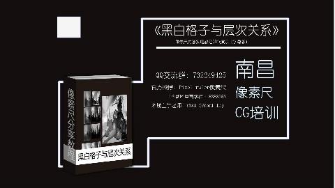 《黑白格子与层次关系》(周三分享课)【主讲老师:yomi】
