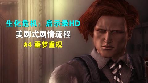 【1080P】《生化危机:启示录HD》美剧式剧情流程#4 噩梦重现