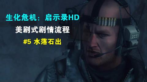 【1080P】《生化危机:启示录HD》美剧式剧情流程#5 水落石出
