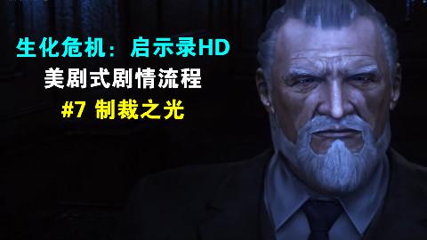 【1080P】《生化危机:启示录HD》美剧式剧情流程#7 制裁之光