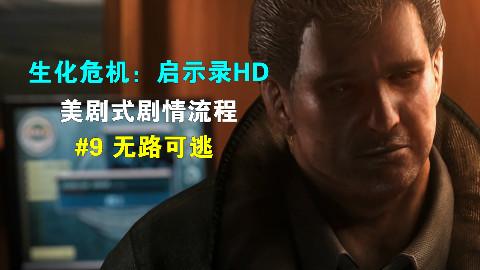 【1080P】《生化危机:启示录HD》美剧式剧情流程#9 无路可逃