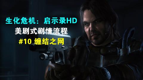 【1080P】《生化危机:启示录HD》美剧式剧情流程#10 缠结之网