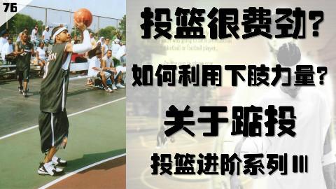 投篮很费劲? 如何利用下肢力量? 关于踮投的心得体会—投篮进阶系列Ⅲ