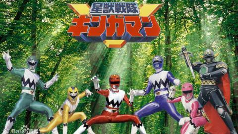 【特摄/中字】超级战队第22季 星兽战队银河人 下