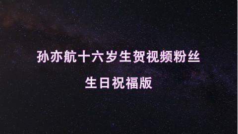 171021易安音乐社-孙亦航/黄宇航生贺视频粉丝生日祝福版