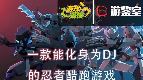 """【游鉴室】这款忍者游戏如何传递""""刃之心""""-刃心"""