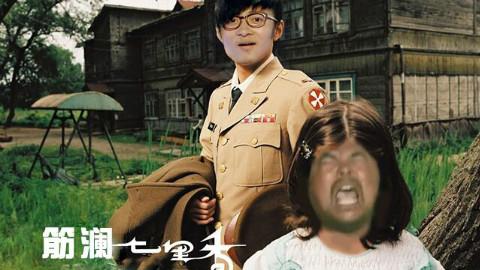 【面筋哥×波澜哥】七里香