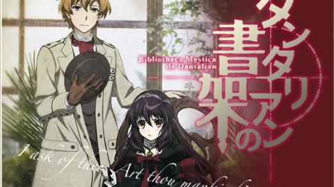【2011】丹特丽安的书架  全12话+OVA【EMD】