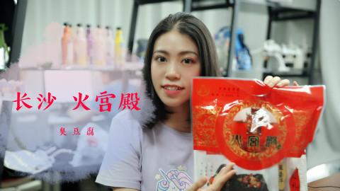 试吃长沙知名小吃火宫殿臭豆腐,果然还是现做的好吃!