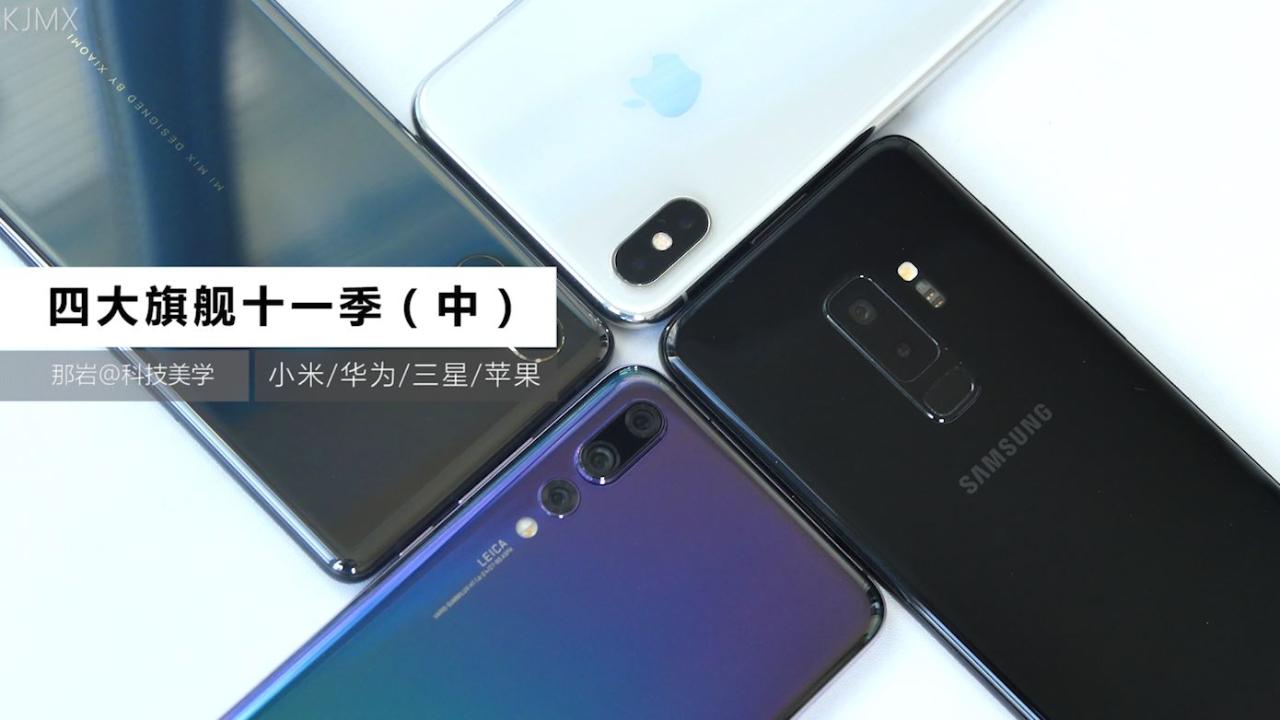 「科技美学」四大旗舰 华为P20Pro/三星S9+/小米MIX2S/iPhone X(第十一季)中