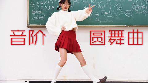 【蛋仙】音阶圆舞曲♪学妹竟在教室尬舞