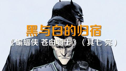 【HUSH13】苍白骑士的真相:《蝙蝠侠 苍白骑士》(其七 完)