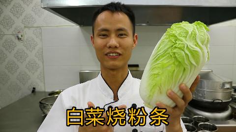 """厨师长教你:""""白菜烧粉条""""的家常做法,史上最详细的讲解"""