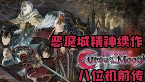 「血污 月之诅咒」恶魔城精神续作的八位前传【NS玩什么】