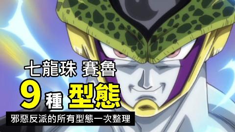 【七龍珠整理】賽魯的所有型態 一次看完龍珠超沒出現 但在龍珠Z 人造人篇 超邪惡反派賽魯的9種型態