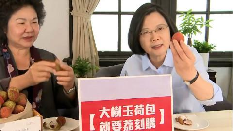 """""""断交""""前六小时 蔡英文直播吃荔枝:好吃,非常好吃"""