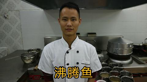 """厨师长教你:""""沸腾鱼""""的正宗做法,这菜做得真是赏心悦目啊"""
