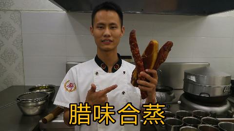 """厨师长教你一道硬菜:""""腊味合蒸"""",非常有食欲,先收藏了"""
