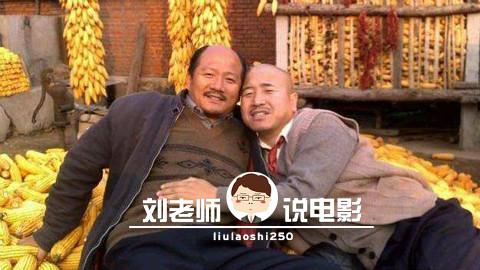年中巨制!刘老师爆笑解说经典土味神剧《乡村爱情》
