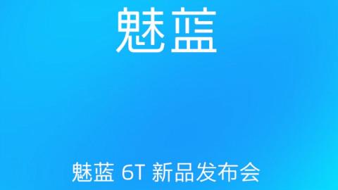 魅蓝6T发布会(带官方评测)20180529