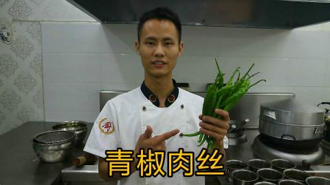 """厨师长教你:""""青椒肉丝""""的农家炒法,先收藏了"""