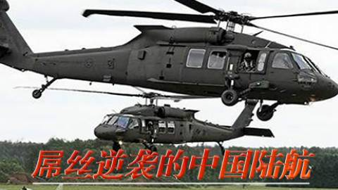 【点兵718】美国造的直升机有多耐用?解放军用了30多年,现在还能上高原