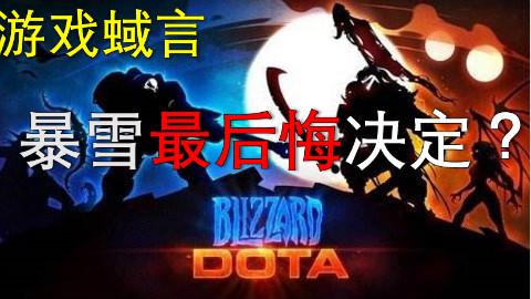 【游戏蜮言】暴雪史上最后悔决定!?暴雪与DOTA的那些事