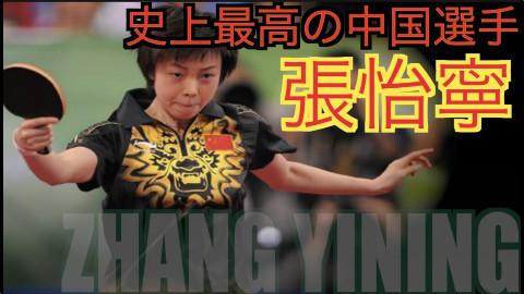 【卓球】中国卓球界史上最強の選手:張怡寧【絶対的女王】