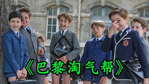 【森崎电影院】你有一份六一儿童节礼物 请查收 法国喜剧《巴黎淘气帮》
