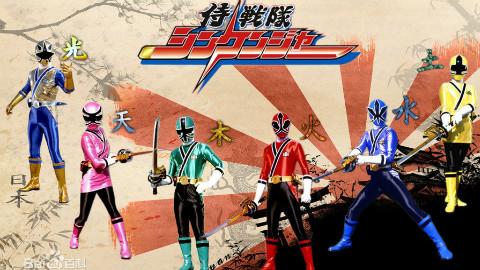 【特摄/中字】超级战队第33季 侍战队真剑者  上