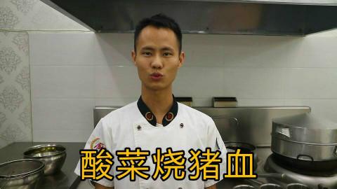 """厨师长教你:""""酸菜烧猪血""""的家常做法,味道很赞"""