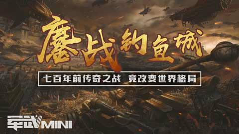 【军武MINI】鏖战钓鱼城